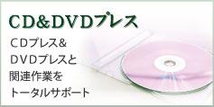 CD・DVDプレスについてはこちら